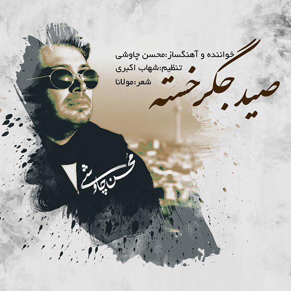 محسن چاوشی به نام صید جگر خسته