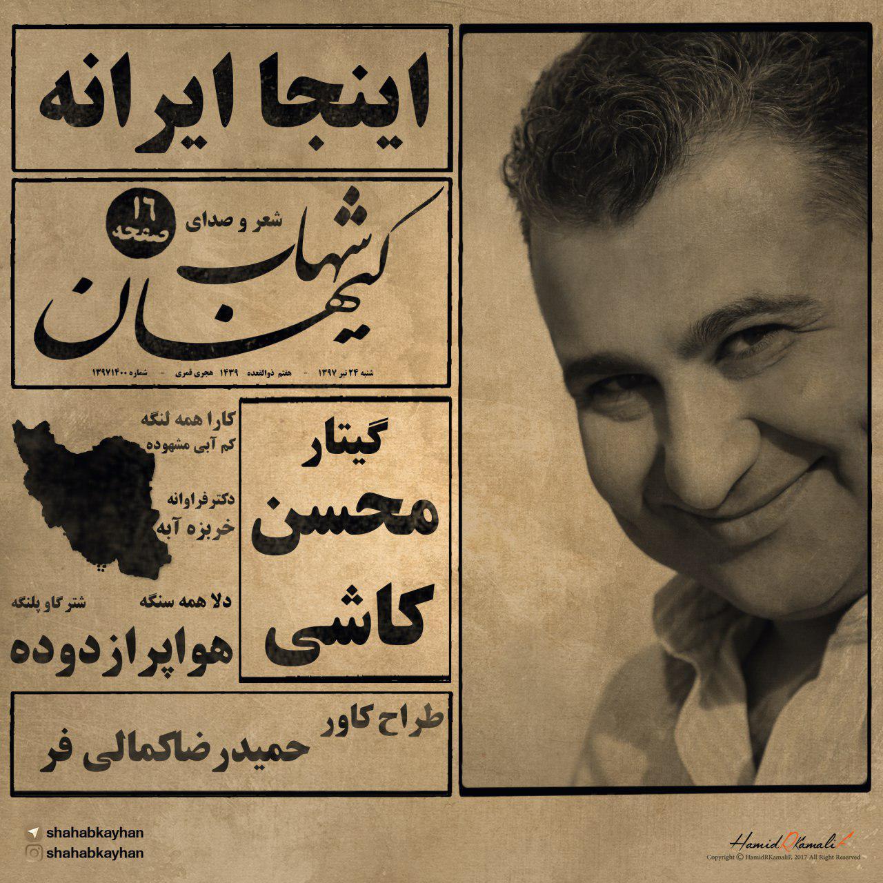 شهاب کیهان به نام اینجا ایرانه