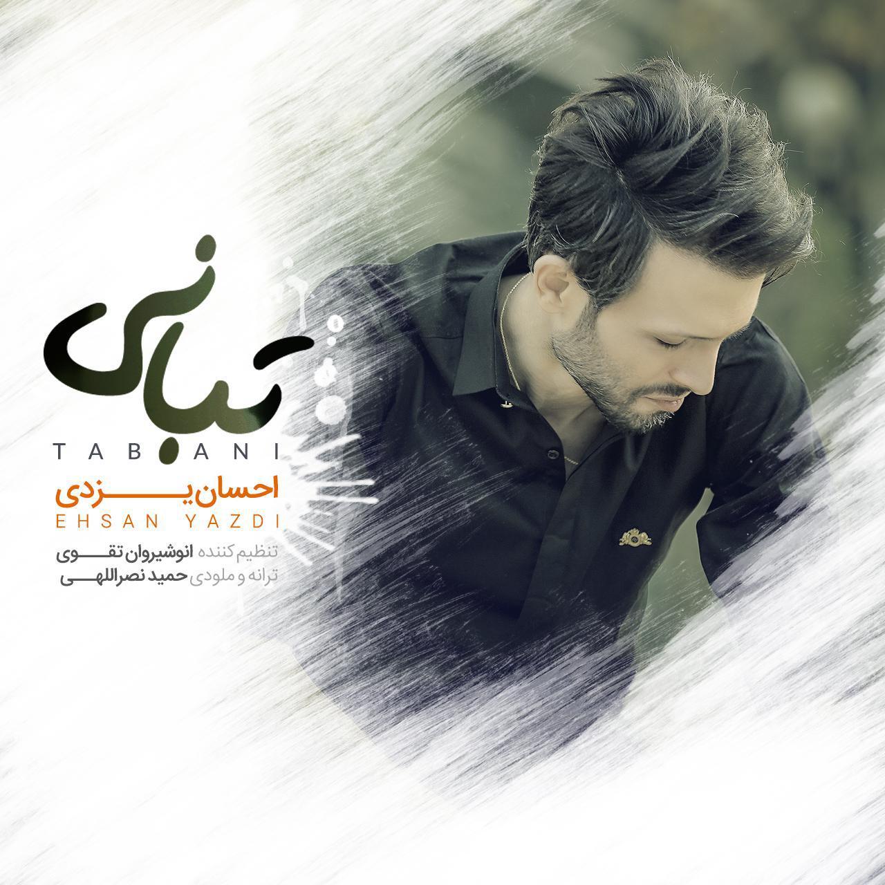 احسان یزدی به نام تبانی