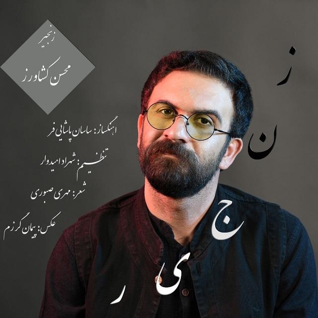 محسن کشاورز به نام زنجیر