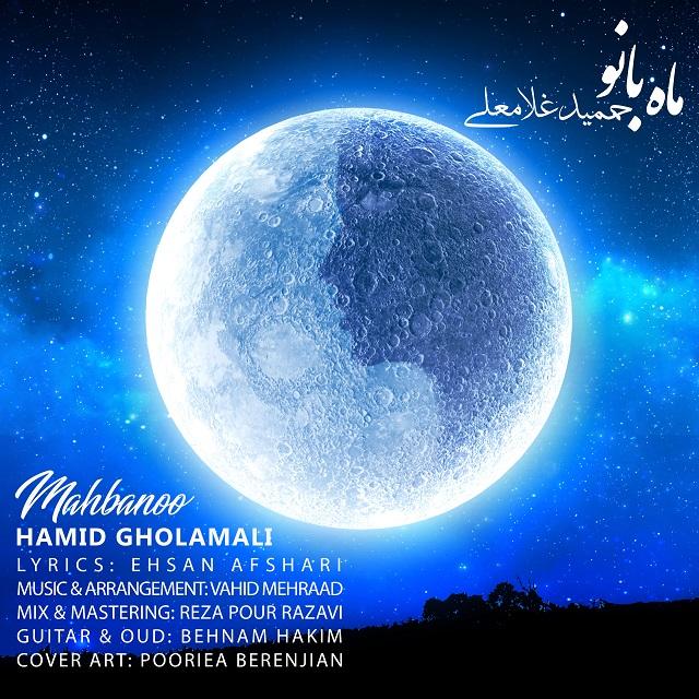 حمید غلامعلی به نام ماه بانو