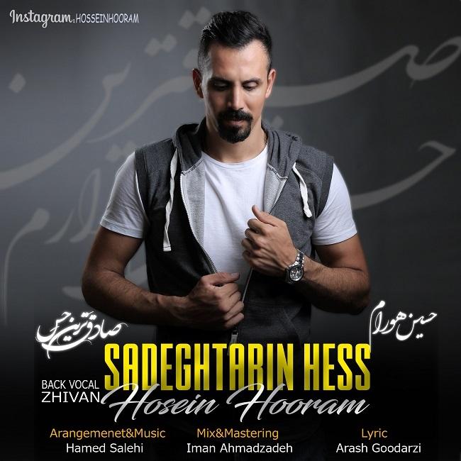 حسین هورام به نام صادق ترین حس