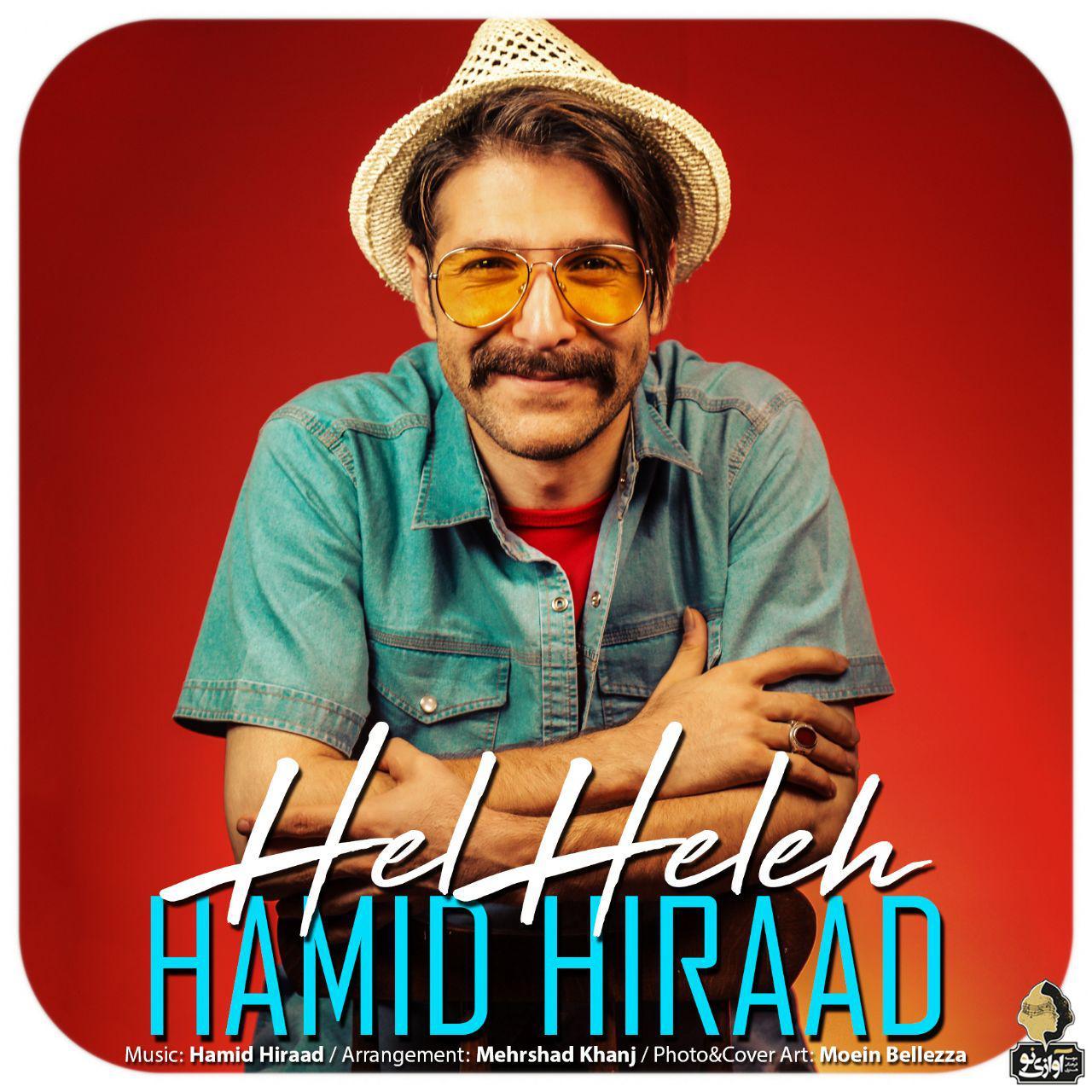 حمید هیراد به نام هلهله