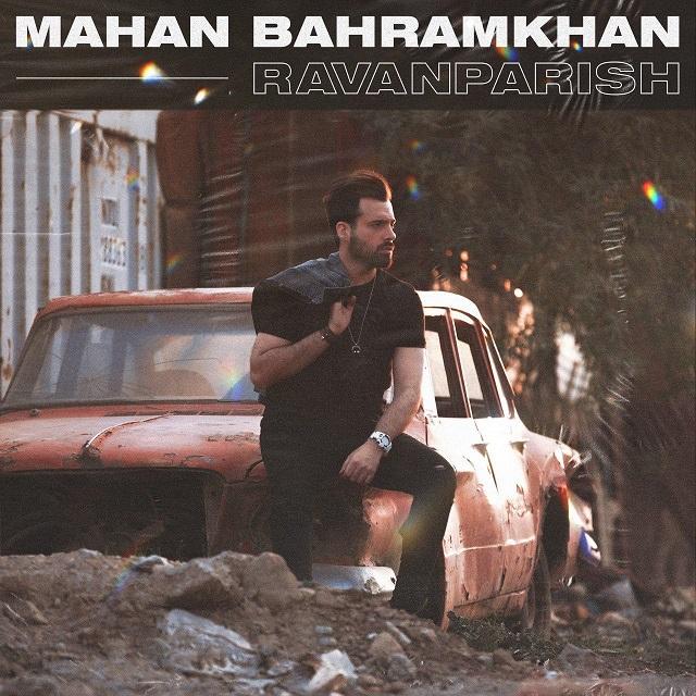ماهان بهرام خان روانپریش به نام تنهایی