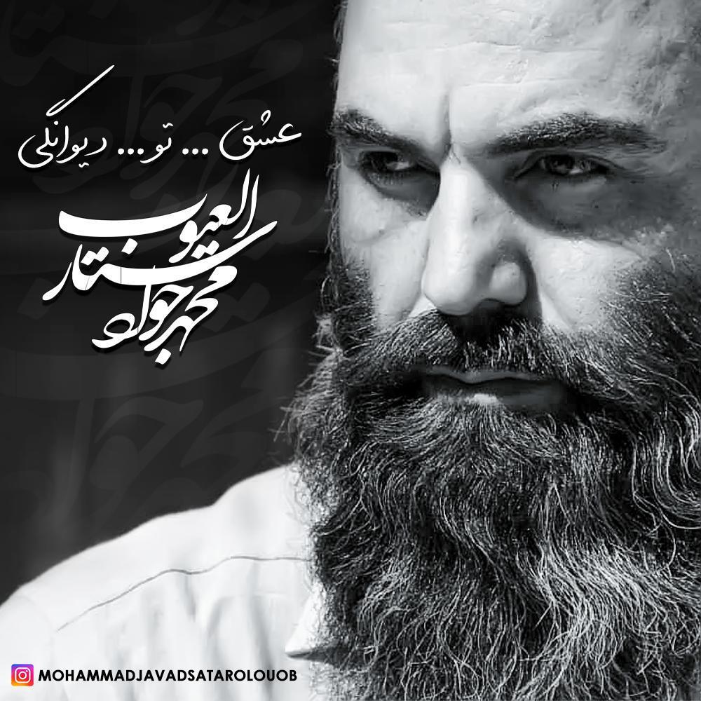 محمدجواد ستارالعیوب به نام عشق تو دیوانگی