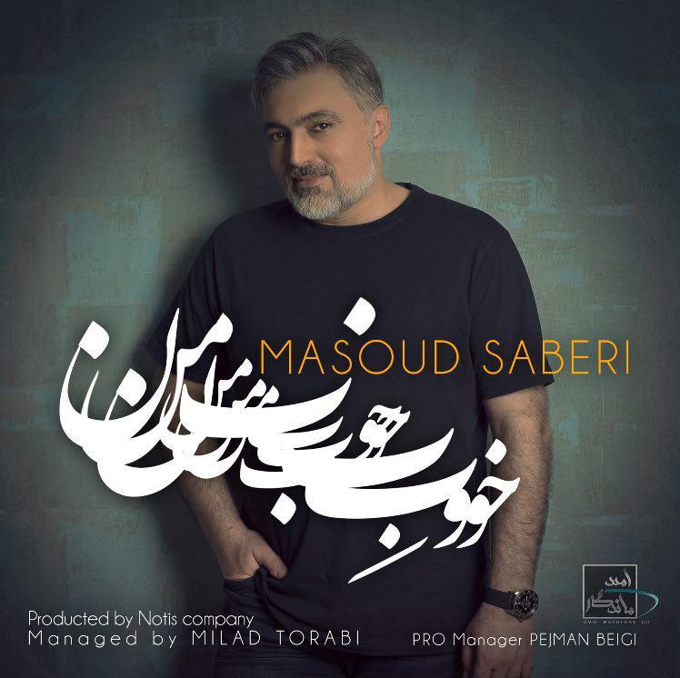 مسعود صابری به نام خوبِ من