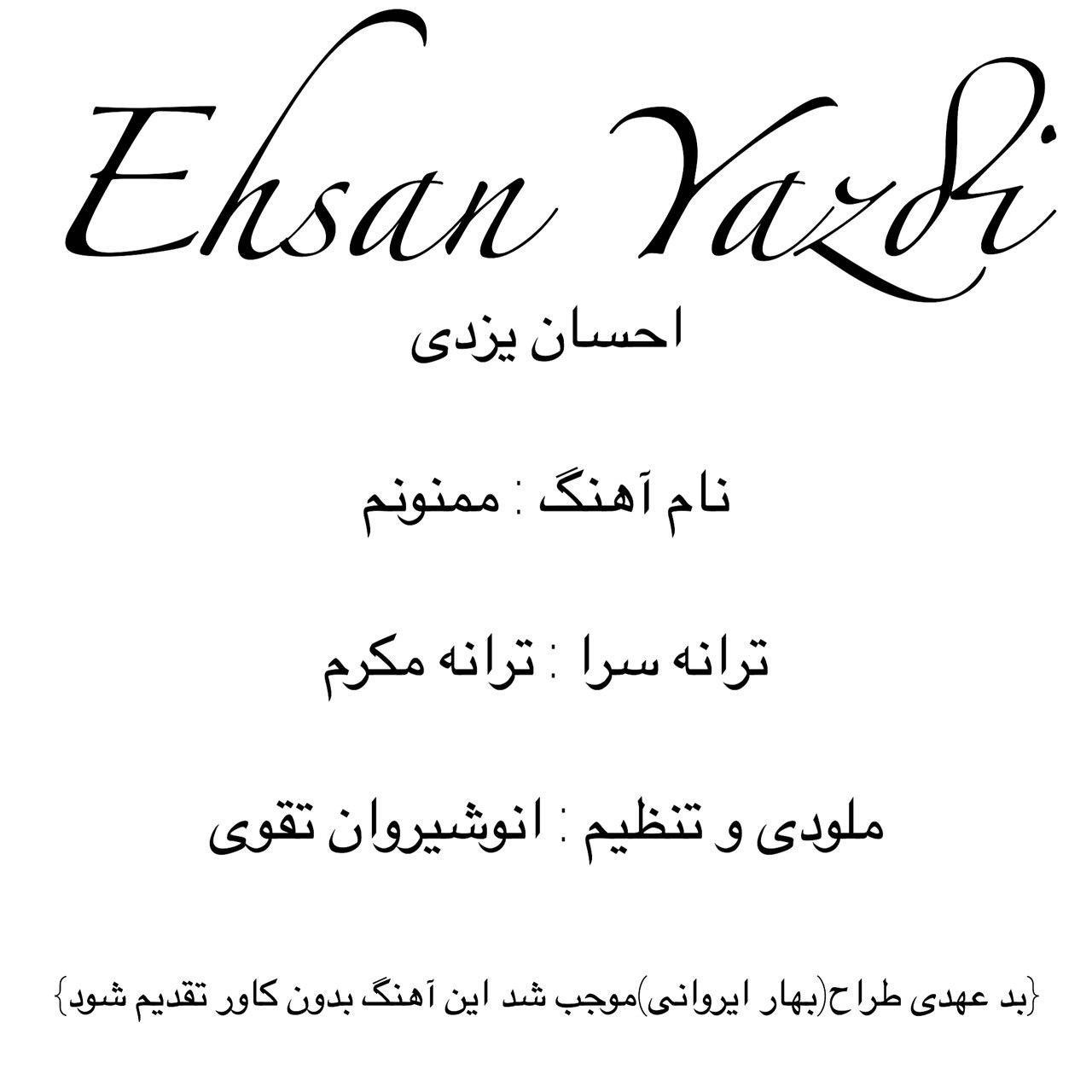 احسان یزدی به نام ممنونم