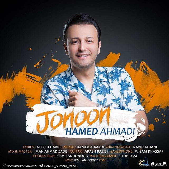 حامد احمدی به نام جنون