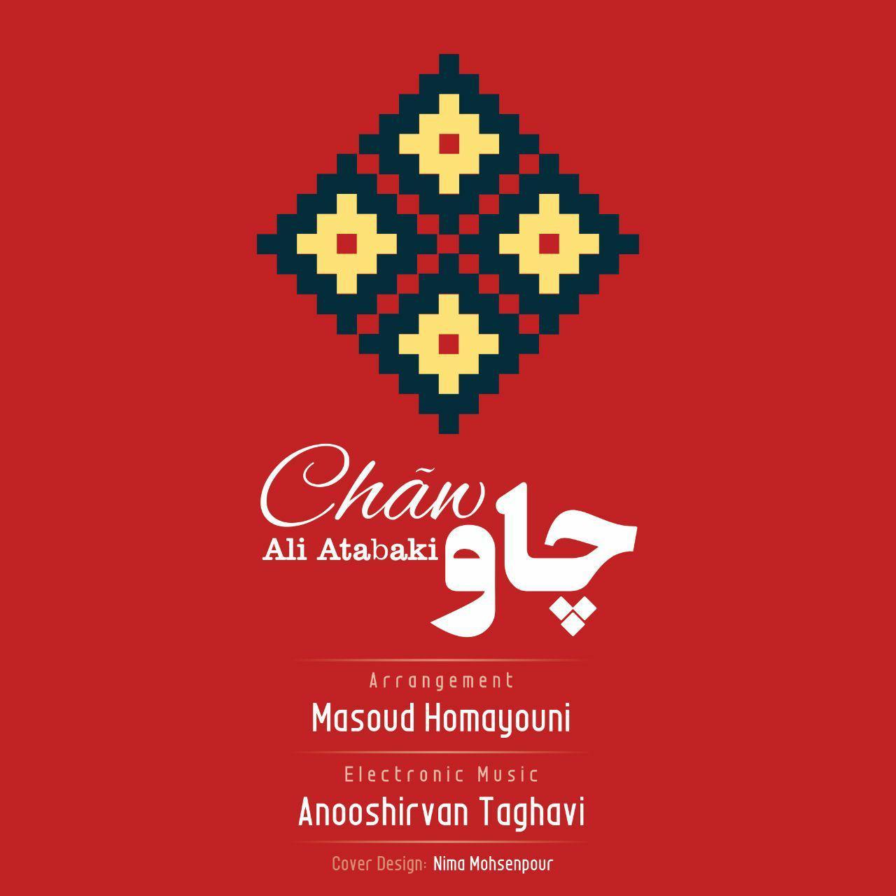 علی اتابکی به نام چاو