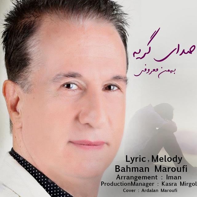 بهمن معروفی به نام صدای گریه