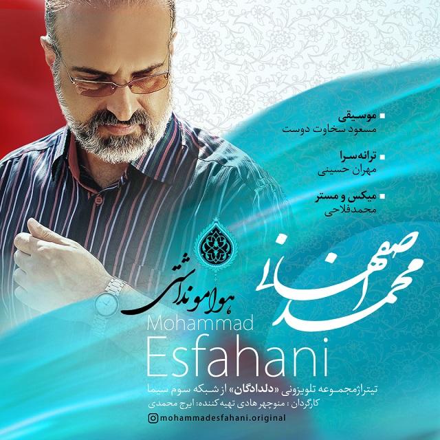 محمد اصفهانی به نام هوامو نداشتی