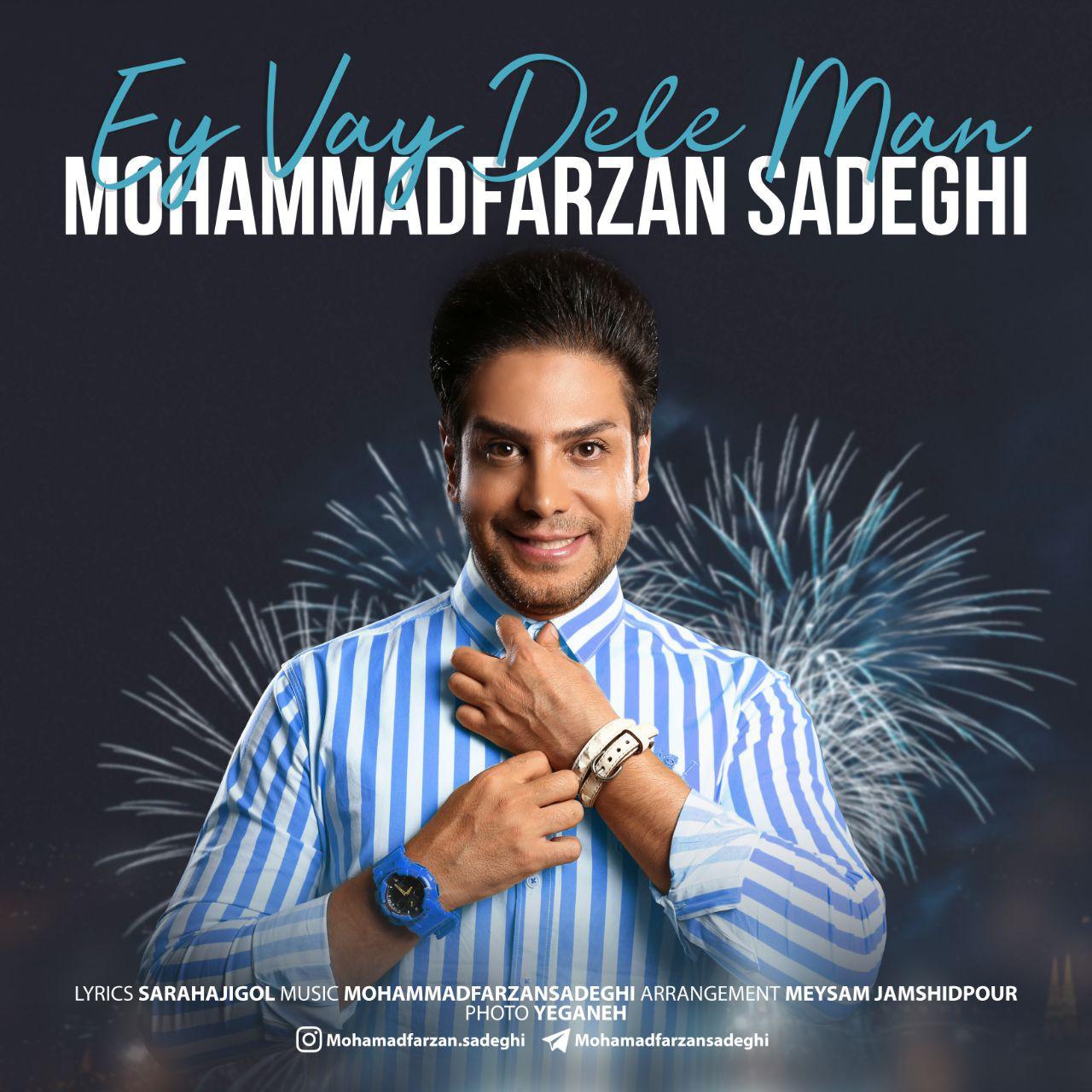 محمد فرزان صادقی به نام ای وای دل من
