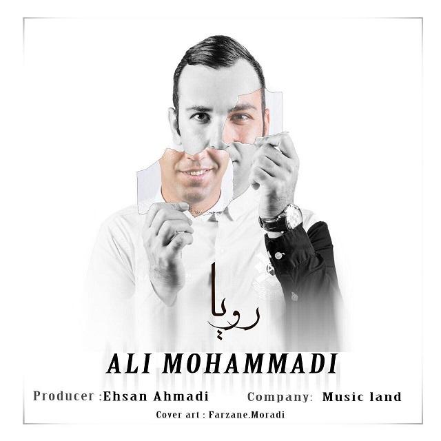 علی محمدی به نام رویا