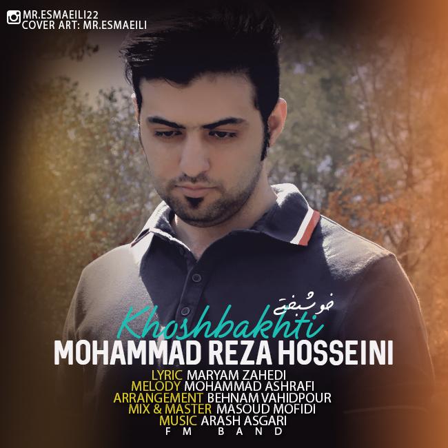 محمد رضا حسینی به نام خوشبختی