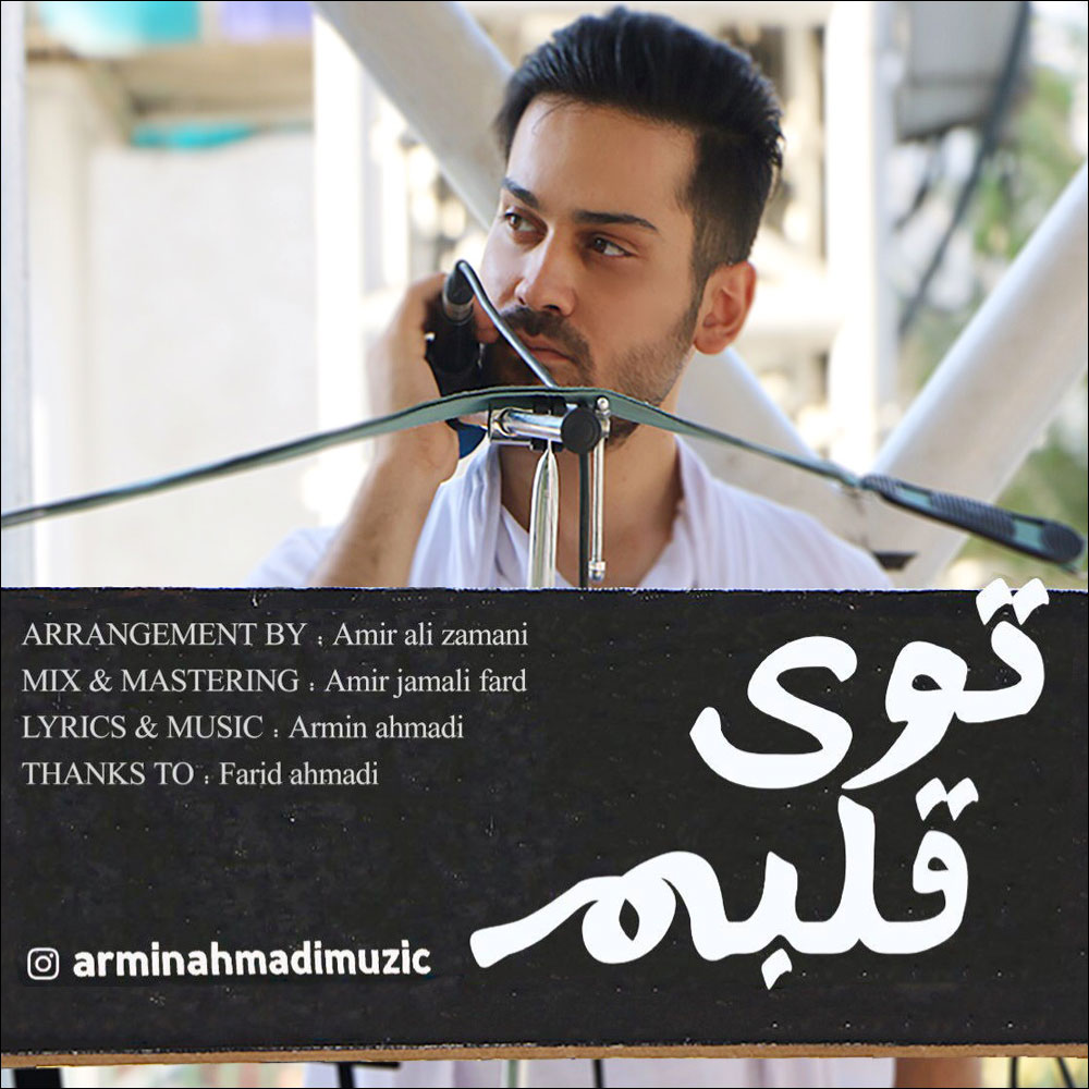 آرمین احمدی به نام توی قلبم