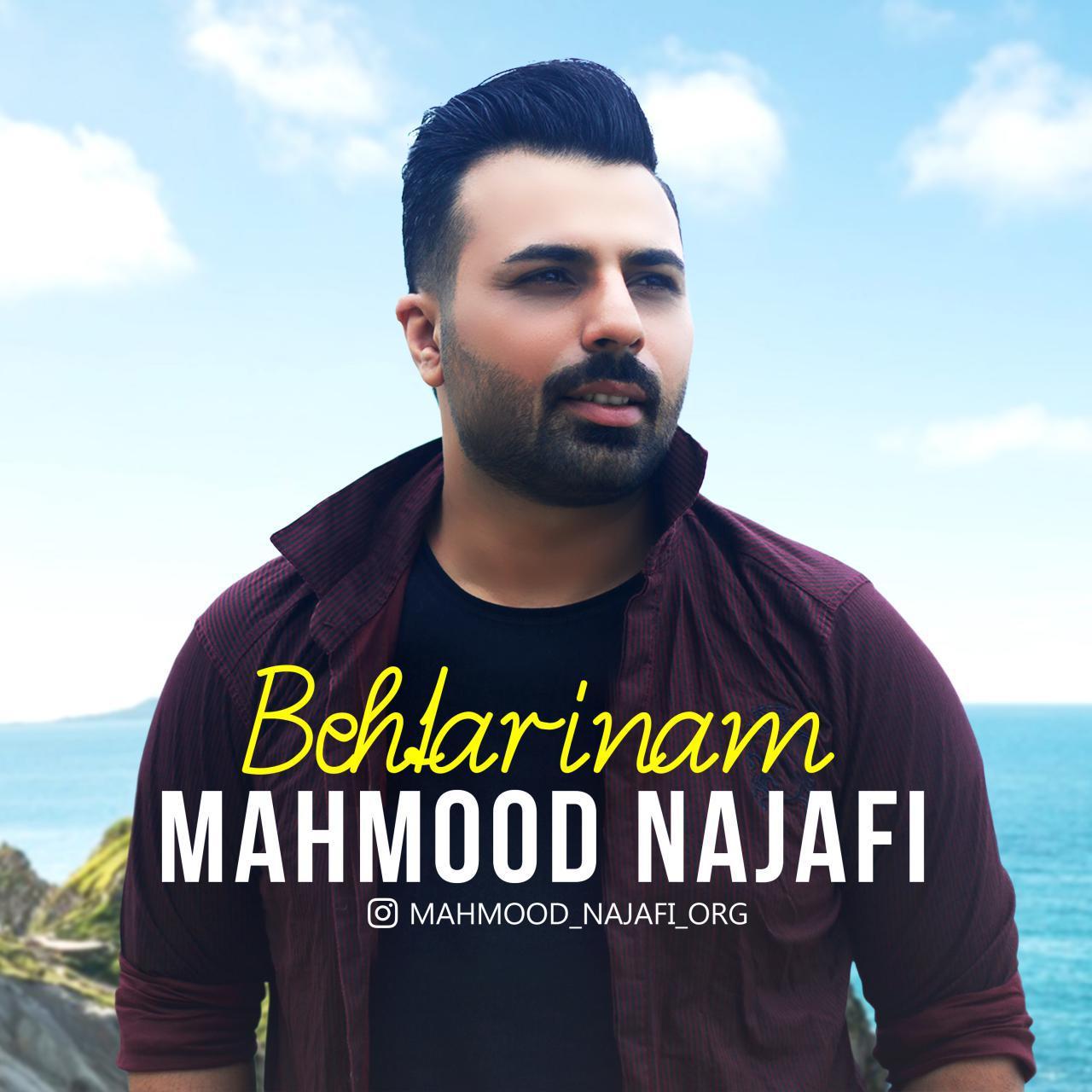 محمود نجفی به نام بهترینم