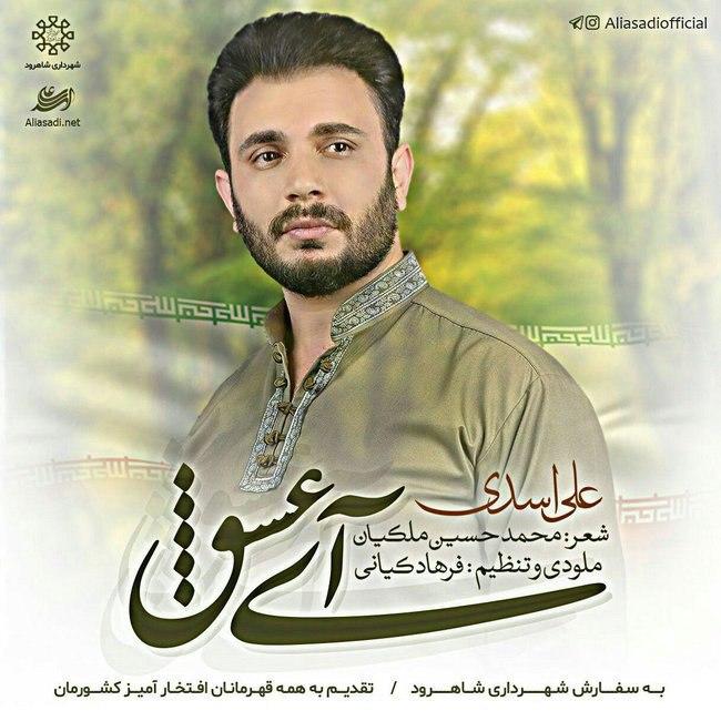 علی اسدی به نام آی عشق