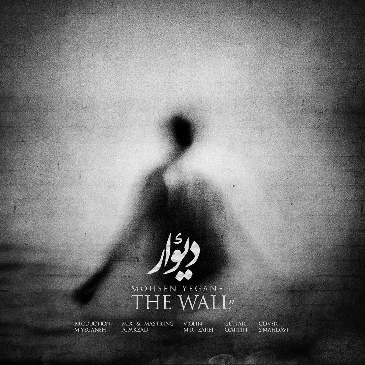 محسن یگانه به نام دیوار (ورژن  )