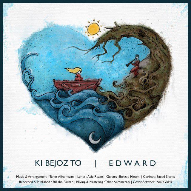 ادوارد به نام کی بجز تو