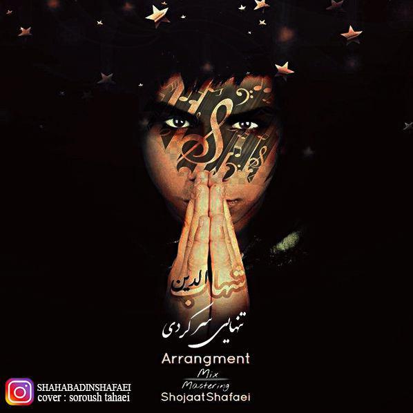 شهاب الدین شفائی به نام تنهایی سر کردی