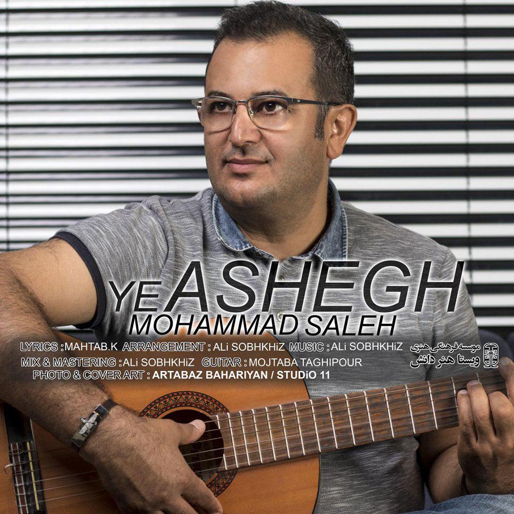 محمد صالح به نام یه عاشق