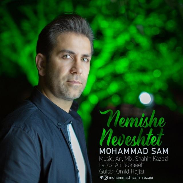 محمد سام به نام نمیشه نوشتت