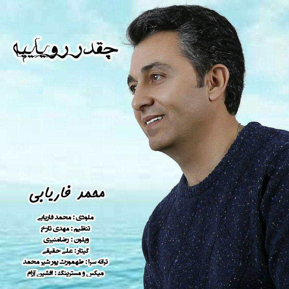محمد فاریابی به نام چقدر رویاییه