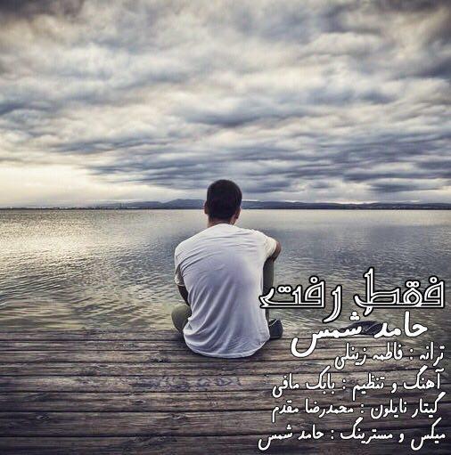 حامد شمس به نام فقط رفت