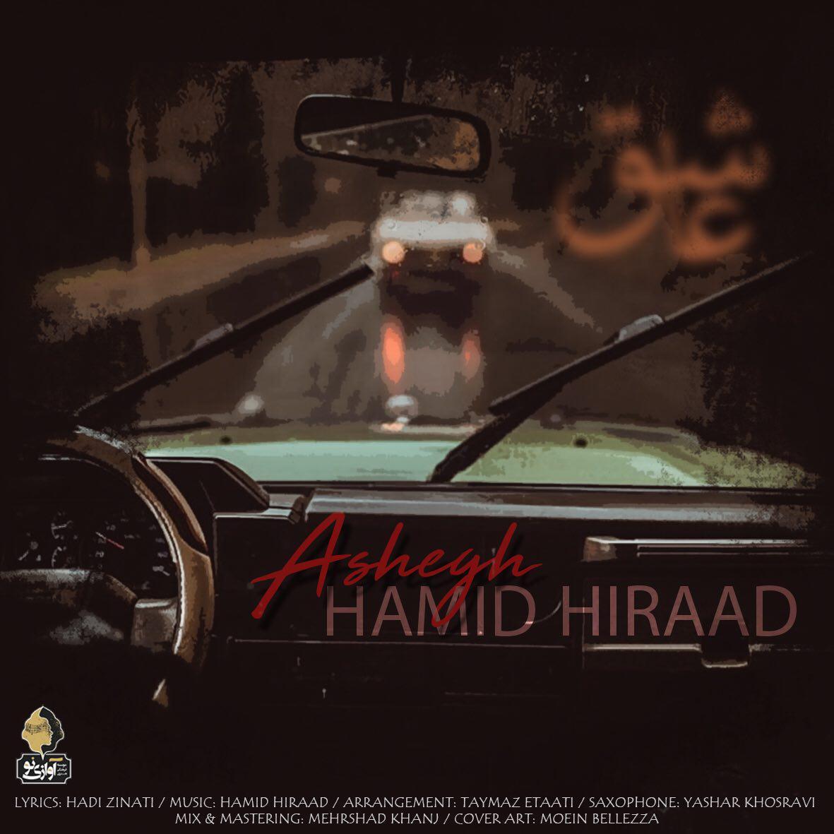 حمید هیراد به نام عاشق