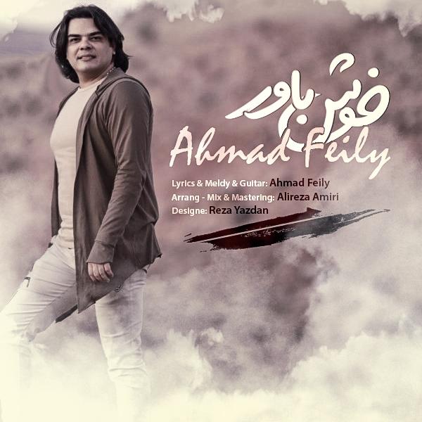 احمد فیلی به نام خوش باور