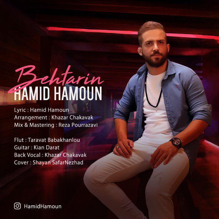 حمید هامون به نام بهترین