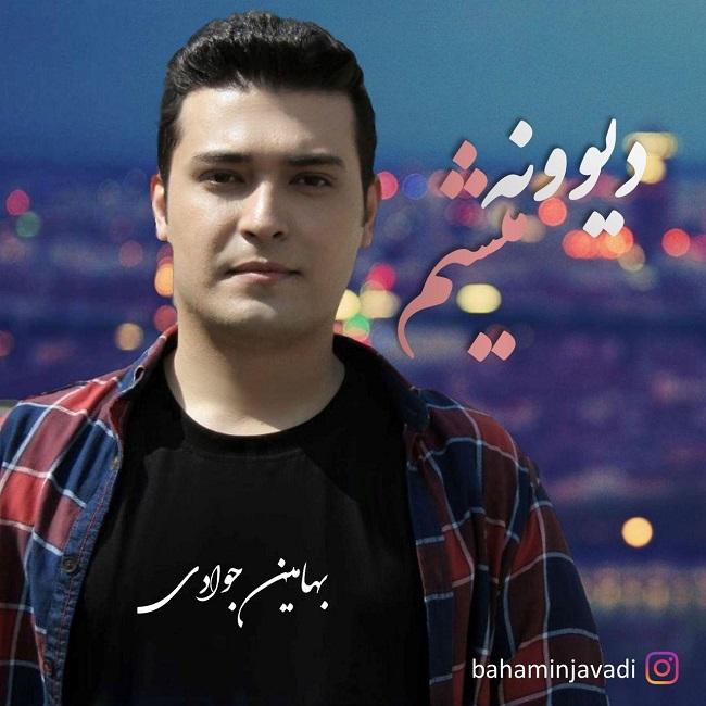 بهامین جوادی به نام دیوونه میشم