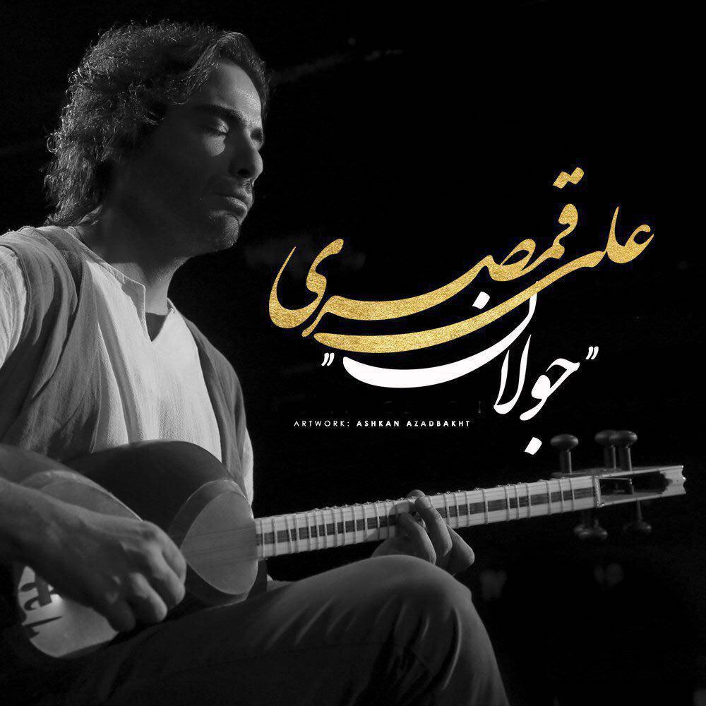علی قمصری به نام جولان