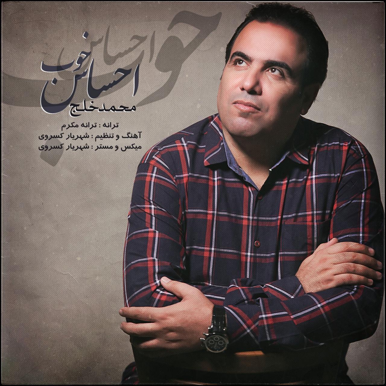 محمد خلج به نام احساس خوب