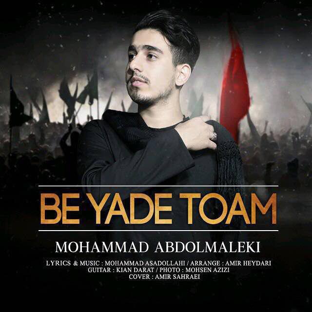 محمد عبدالملکی به نام به یاد توام