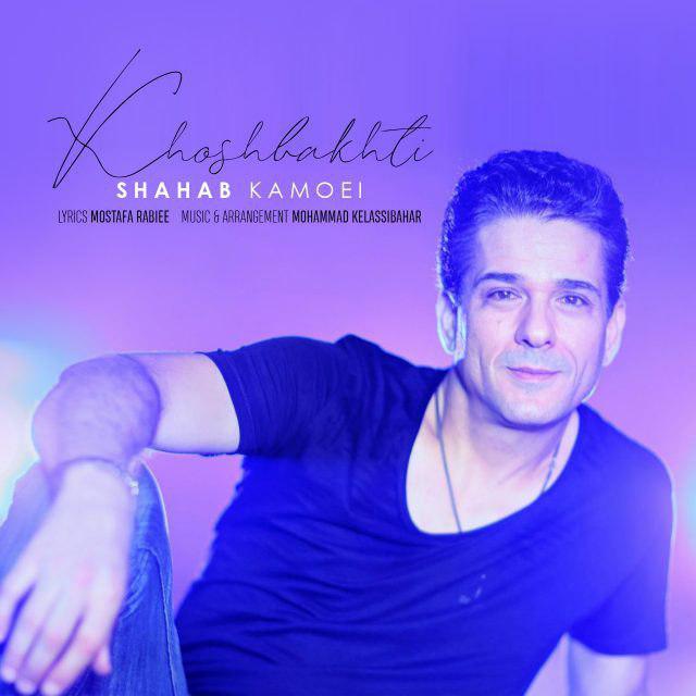 شهاب کامویی به نام خوشبختی