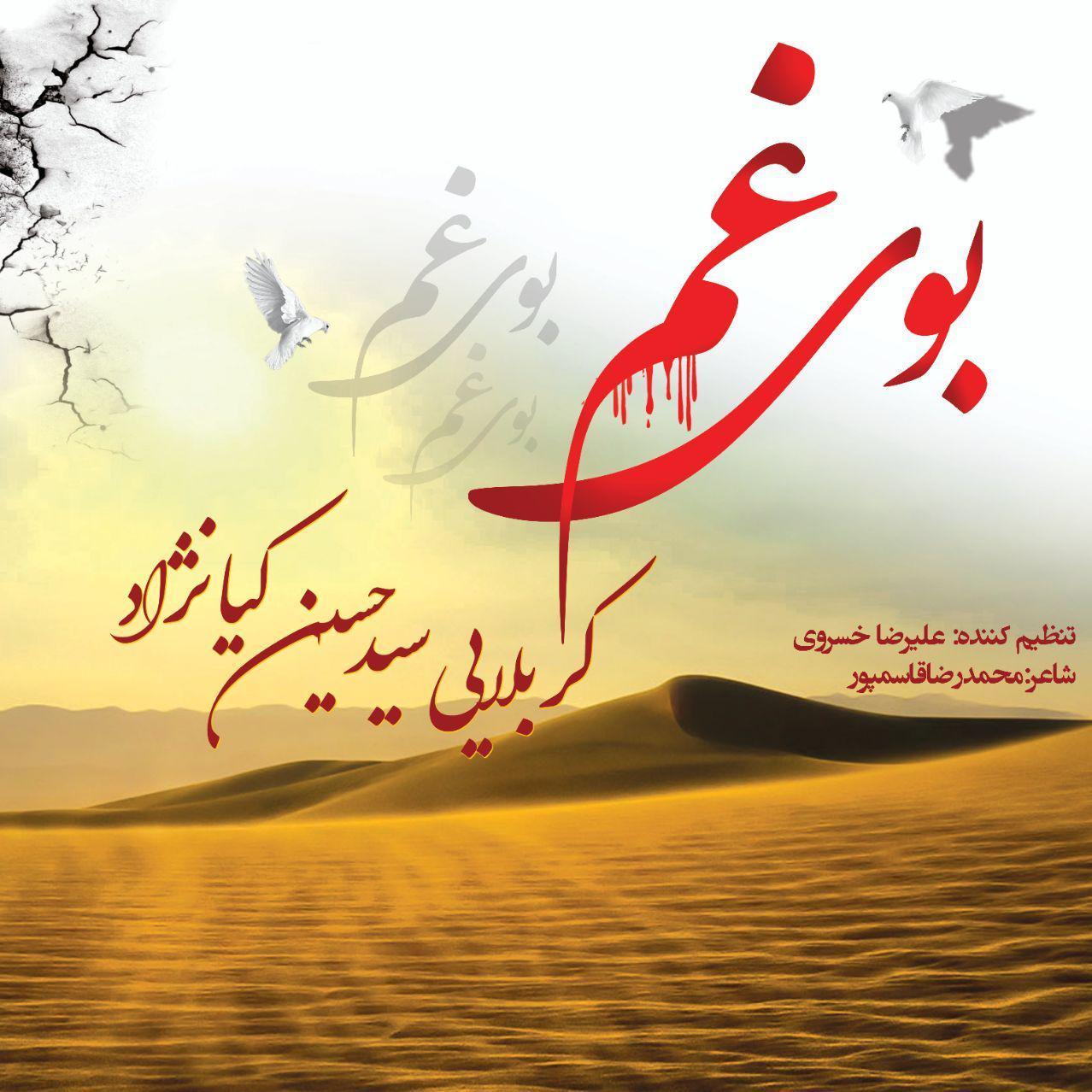 سید حسین کیانژاد به نام بوی غم