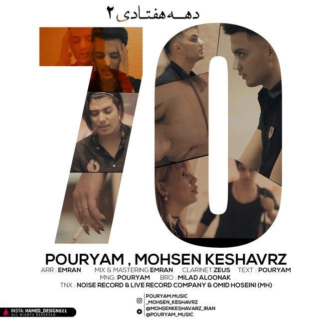پوریام و محسن کشاورز به نام دهه هفتادی