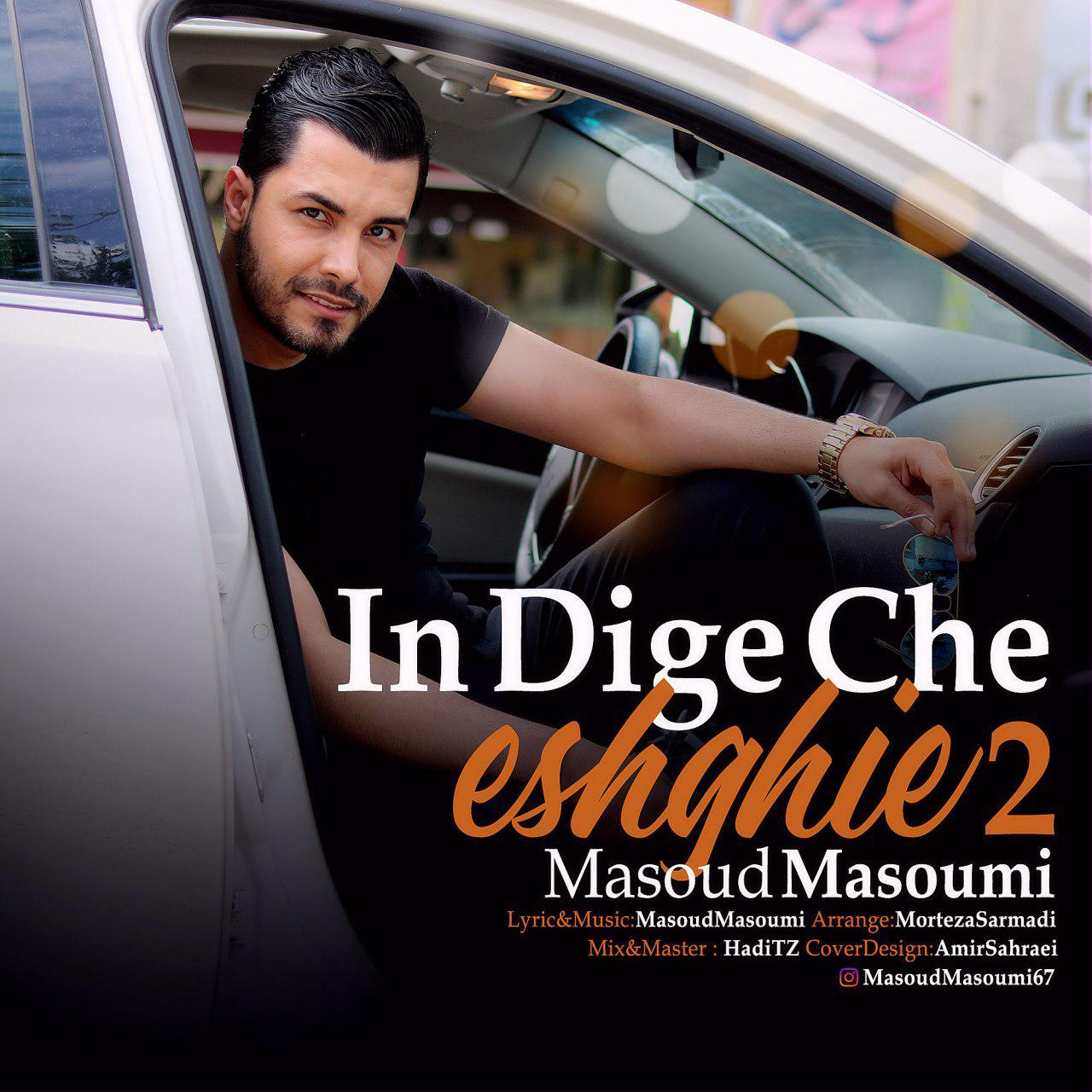 مسعود معصومی به نام این دیگه چه عشقیه