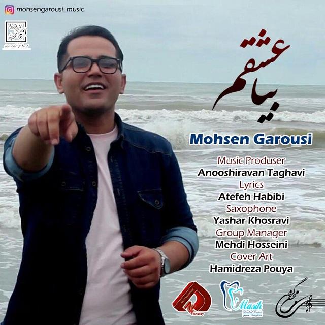 محسن گروسی به نام بیا عشقم