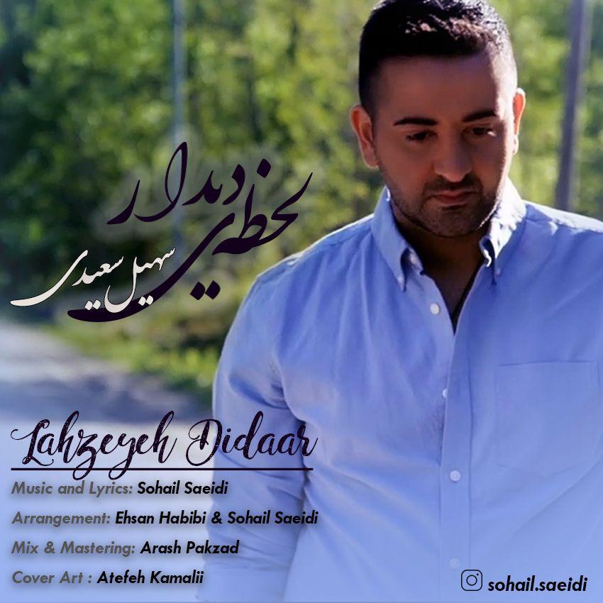 سهیل سعیدی به نام لحظه ی دیدار