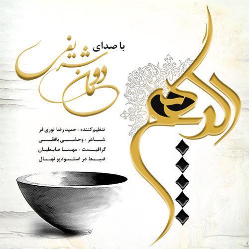 دومان شریفی به نام دگر هیچ