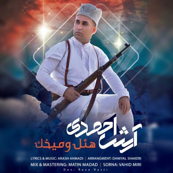 آرش احمدی به نام هئل و میخک