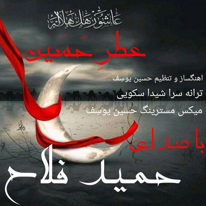 حمید فلاح به نام عطر حسین