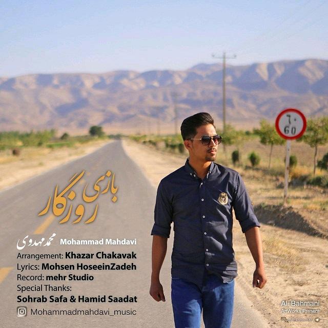 محمد مهدوی به نام بازی روزگار