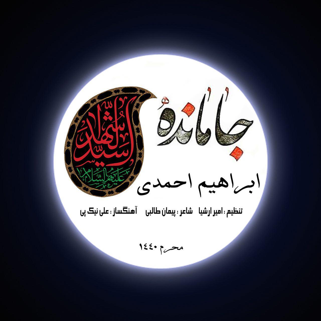 ابراهیم احمدی به نام جامانده