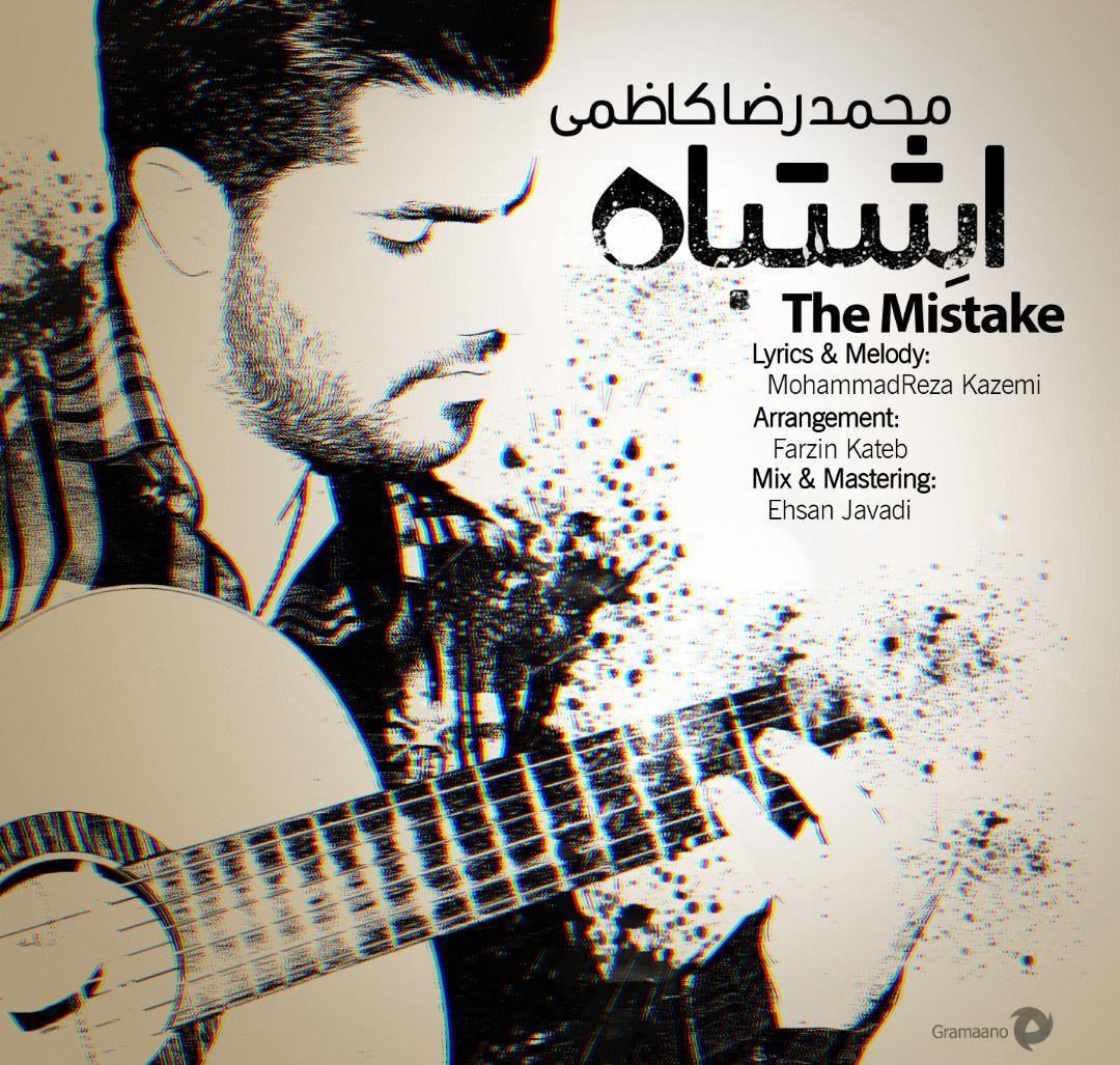 محمدرضا کاظمی به نام اشتباه