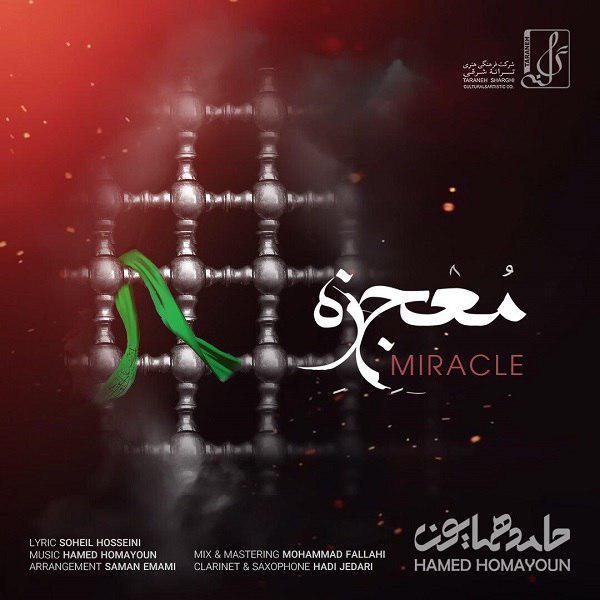 حامد همایون به نام معجزه