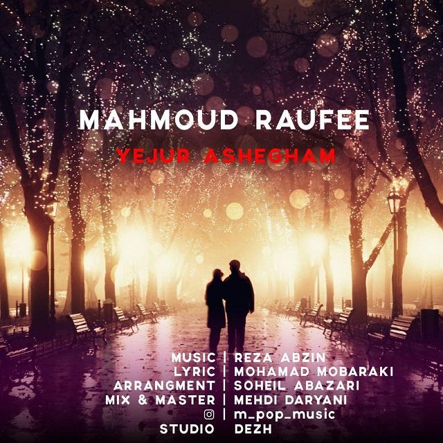 محمود رئوفی به نام یه جور عاشقم