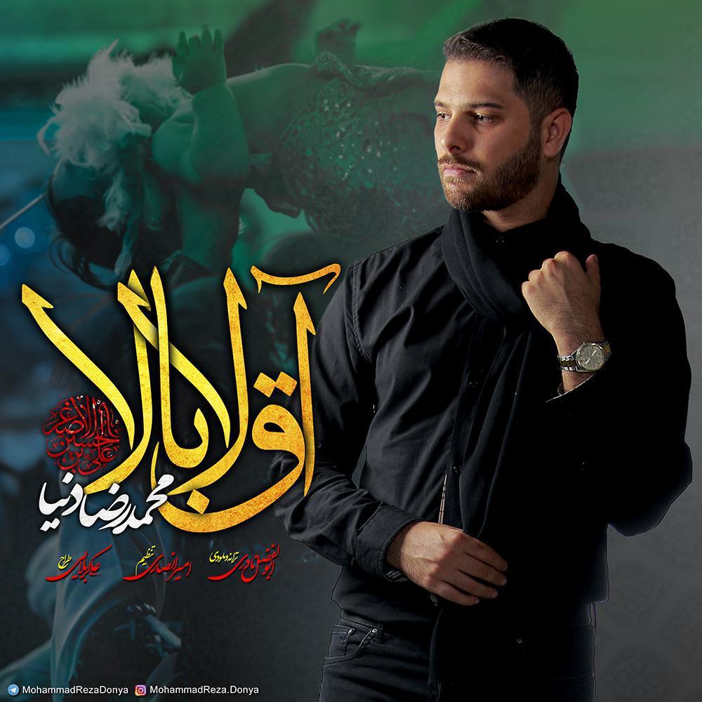 محمدرضا دنیا به نام آق لا بالا